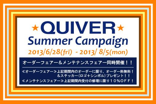 2013-SummerBanner120.jpg