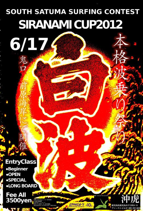 siranami2012.jpg
