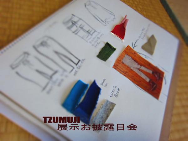 tzumuji-show1.jpg