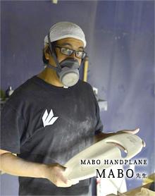 Mabo Handplanes」のシェイパーである、MABO先生
