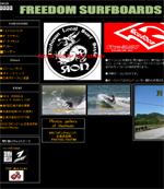 サーフボード「FREEDOM SURFSHOP」のオフィシャルウェブサイトです