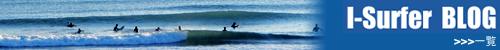 サーフィンスクール |i-Surferからのお知らせとブログ